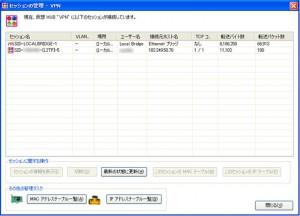 VPN Server 011 300x216 PCからRDP接続(PacketiX編)