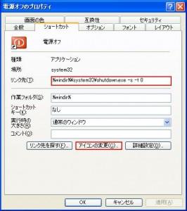 shutdown 011 266x300 PCからRDP接続(RTX1100編)