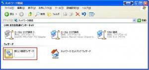 vpn client 011 300x141 PCからRDP接続(PacketiX編)