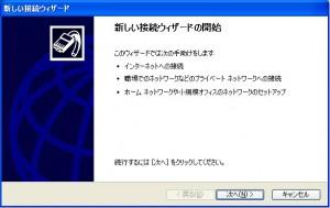 vpn client 02 300x189 PCからRDP接続(PacketiX編)