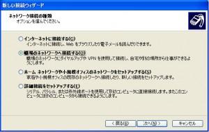 vpn client 03 300x189 PCからRDP接続(PacketiX編)