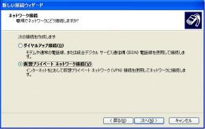 vpn client 04 300x189 PCからRDP接続(PacketiX編)