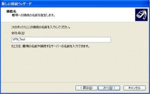 vpn client 05 300x189 PCからRDP接続(PacketiX編)