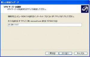 vpn client 061 300x189 PCからRDP接続(PacketiX編)