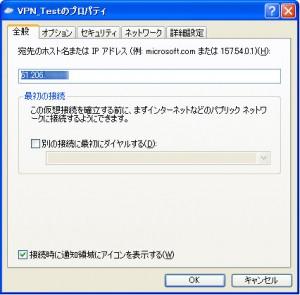 vpn client 091 300x295 PCからRDP接続(PacketiX編)