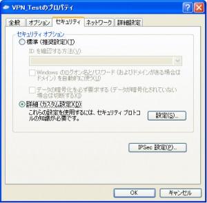 vpn client 10 300x295 PCからRDP接続(PacketiX編)