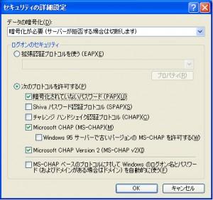 vpn client 11 300x282 PCからRDP接続(PacketiX編)
