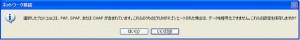 vpn client 12 300x40 PCからRDP接続(PacketiX編)