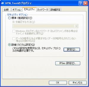 vpn client 13 300x295 PCからRDP接続(PacketiX編)