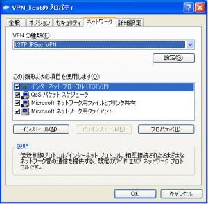 vpn client 15 300x295 PCからRDP接続(PacketiX編)