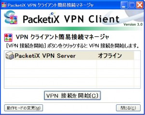 PacketiX VPN Client 01 300x237 PacketiX VPN Clientを使う