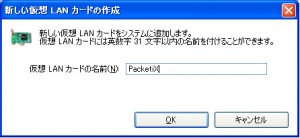 PacketiX VPN Client 03 300x138 PacketiX VPN Clientを使う