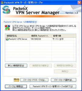 PacketiX VPN Severe 271x300 RDPでお勧めのVPN接続は何?