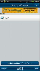 PocketCloud 02 170x300 スマホからPCを遠隔操作