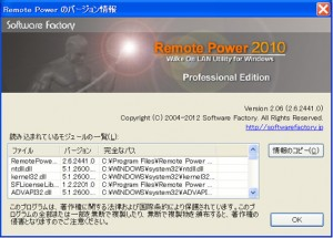 RemotePower2010 01 300x215 Remote Power 2010でWOL