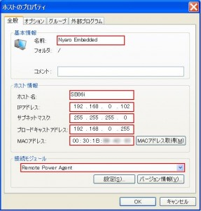 RemotePower2010 022 287x300 Remote Power 2010でWOL