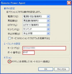 RemotePower2010 031 292x300 Remote Power 2010でWOL