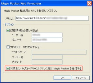 RemotePower2010 10 300x269 Remote Power 2010でWOL