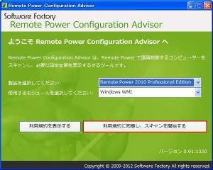 RemotePowerConfigurationAdvisor 012 300x240 Remote Power 2010でWOL