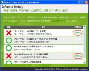 RemotePowerConfigurationAdvisor 02 300x240 Remote Power 2010でWOL
