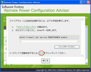 RemotePowerConfigurationAdvisor 03 300x240 Remote Power 2010でWOL