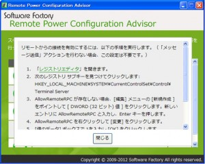 RemotePowerConfigurationAdvisor 04 300x240 Remote Power 2010でWOL
