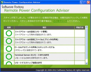 RemotePowerConfigurationAdvisor 05 300x240 Remote Power 2010でWOL