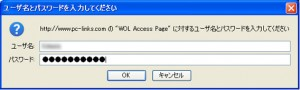 WakeOnLAN 01 300x90 Remote Power 2010でWOL