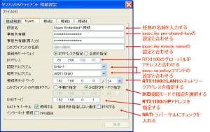 YMS VPN7 01 300x189 PCからRDP接続(RTX1100編)
