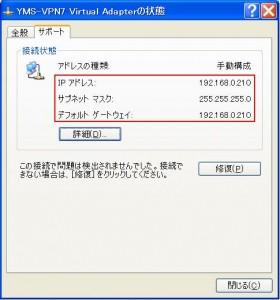 YMS VPN7 06 280x300 PCからRDP接続(RTX1100編)