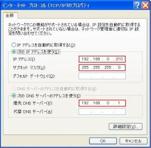 YMS VPN7 07 300x294 PCからRDP接続(RTX1100編)