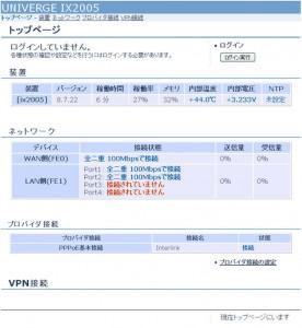 ix2005 web 01 276x300 NEC IX2005でPPPoE接続