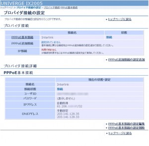ix2005 web 04 300x295 NEC IX2005でPPPoE接続