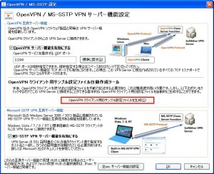 OpenVPN 01 300x244 PacketiX VPN 4.0 でOpenVPN