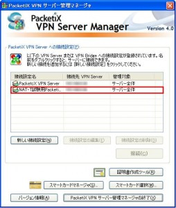 PacketiX NAT T 01 254x300 PacketiX VPN 4.0 でNAT T