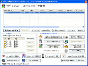 PacketiX NAT T 02 300x226 PacketiX VPN 4.0 でNAT T