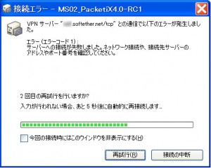 PacketiX NAT T 03 300x240 PacketiX VPN 4.0 でNAT T