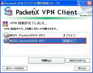PacketiX NAT T 04 300x237 PacketiX VPN 4.0 でNAT T