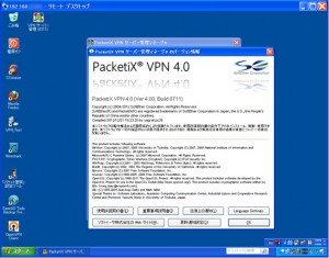 PacketiX NAT T 10 300x235 PacketiX VPN 4.0 でNAT T