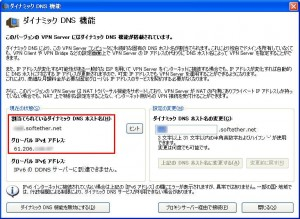 PacketiX NAT T 12 300x219 PacketiX VPN 4.0 でNAT T