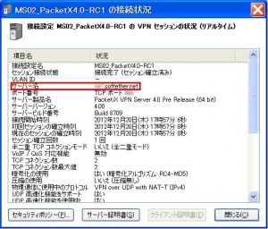 PacketiX NAT T 13 300x256 PacketiX VPN 4.0 でNAT T