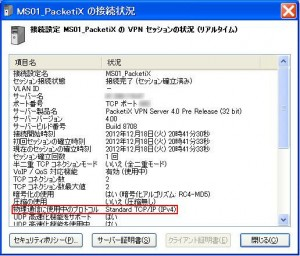 packetix VPN 4.0 RC1 02 300x256 PacketiX VPN 4.0 RC1を試す