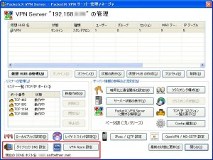 packetix VPN 4.0 RC1 03 300x225 PacketiX VPN 4.0 RC1を試す
