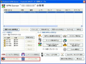 packetix VPN 4.0 RC1 05 300x225 PacketiX VPN 4.0 RC1を試す