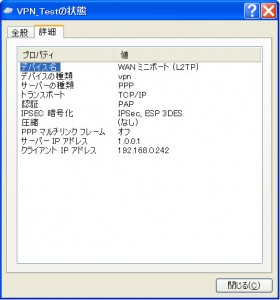 packetix VPN 4.0 RC1 07 280x300 PacketiX VPN 4.0 RC1を試す