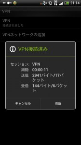 Raspberry Pi VPN EVO3D 01 168x300 Raspberry Pi でAsterisk