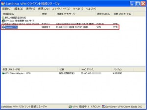 SE VPN Client 01 300x225 Raspberry PiでSoftEther VPN