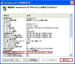 SE VPN Client 02 300x256 Raspberry PiでSoftEther VPN