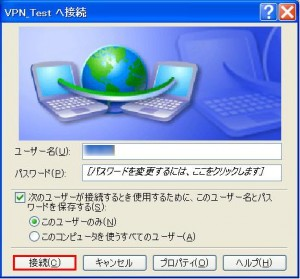SE VPN Client 10 300x279 Raspberry PiでSoftEther VPN