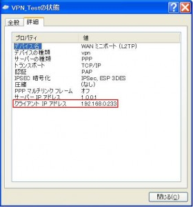 SE VPN Client 11 280x300 Raspberry PiでSoftEther VPN